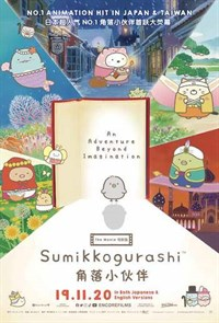 Sumikkogurashi: The Movie (Jap) (First Class)