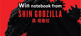 Win Notebook from Shin Godzilla