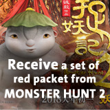 Receive a set of red packet from MONSTER HUNT 2